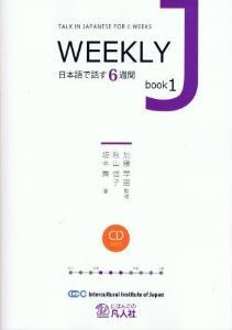 WEEKLYJbook1 日本語で話す6週間画像