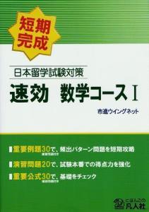 日本留学試験対策 速効 数学コース1の画像