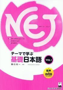 NEJ:ANewApproachtoElementaryJapanese—テーマで学ぶ基礎日本語—の画像