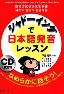 シャドーイングで日本語発音レッスンの画像