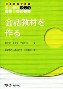 日本語教育叢書「つくる」会話教材を作る画像
