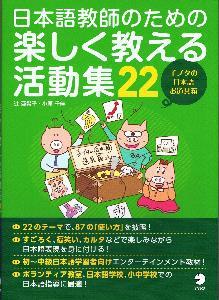 日本語教師のための楽しく教える活動集22 子ブタの日本語お道具箱の画像