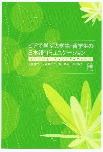 ピアで学ぶ大学生・留学生の日本語コミュニケーション −プレゼンテーションとライティング−の画像