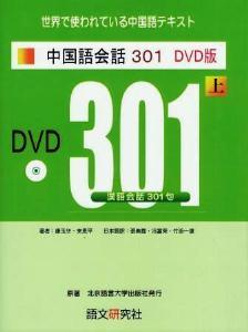 新訳第3版 中国語会話301 DVD版(上)画像