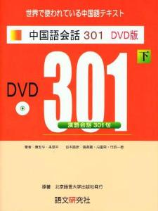 新訳第3版 中国語会話301 DVD版(下)の画像