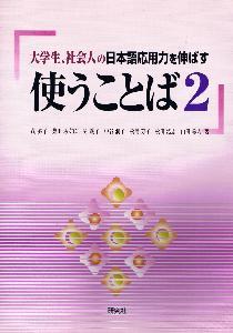 大学生、社会人の日本語応用力を伸ばす 使うことば2画像