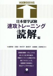日本留学試験 速攻トレーニング 読解編画像