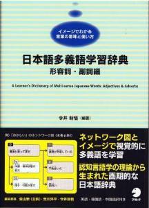 日本語多義語学習辞典 形容詞・副詞編の画像