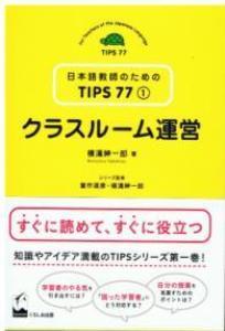 日本語教師のためのTIPS77<1> クラスルーム運営の画像