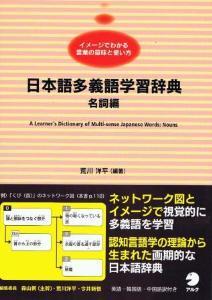 日本語多義語学習辞典 名詞編の画像