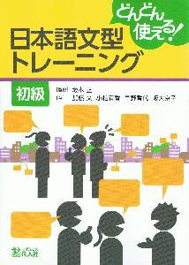 どんどん使える!日本語文型トレーニング 初級の画像