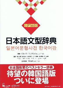 日本語文型辞典 韓国語版の画像