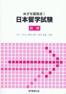 めざせ高得点!日本留学試験 読解の画像