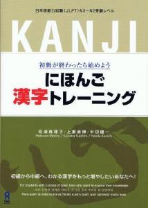 初級が終わったら始めよう にほんご漢字トレーニングの画像