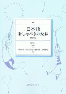 日本語 おしゃべりのたね 第2版の画像