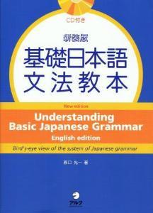 新装版 基礎日本語文法教本の画像