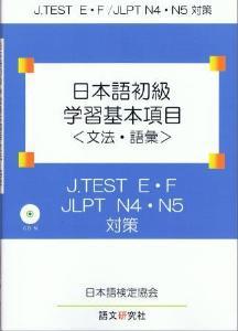 日本語初級学習基本項目<文法・語彙集>画像