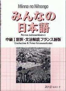 みんなの日本語 中級I 翻訳・文法解説 フランス語版の画像