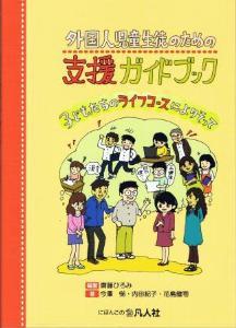 外国人児童生徒のための支援ガイドブック 子どもたちのライフコースによりそっての画像