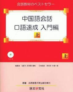 中国語会話・口語速成 入門編(上)の画像