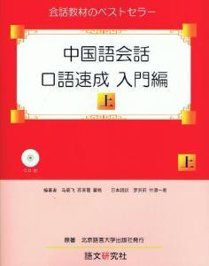 中国語会話・口語速成 入門編(上)画像