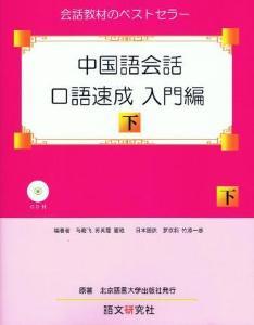 中国語会話・口語速成 入門編(下)の画像