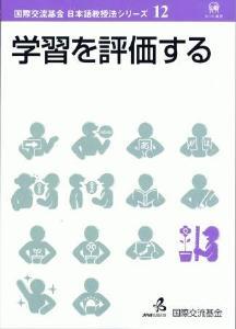 国際交流基金 日本語教授法シリーズ 第12巻「学習を評価する」の画像