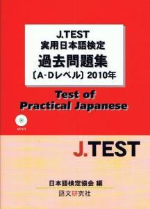 J.TEST実用日本語検定過去問題集[A-Dレベル]2010年の画像