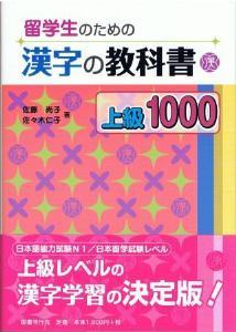 留学生のための漢字の教科書上級1000の画像