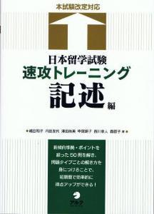 日本留学試験 速攻トレーニング 記述編画像
