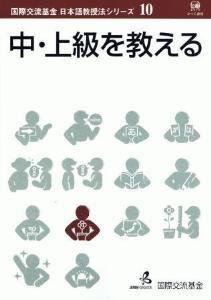 国際交流基金 日本語教授法シリーズ 第10巻「中・上級を教える」の画像