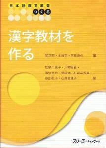 日本語教育叢書「つくる」漢字教材を作るの画像