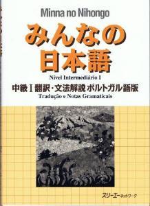 みんなの日本語 中級I 翻訳・文法解説 ポルトガル語版画像