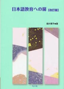 日本語教育への扉 改訂版の画像