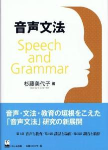 音声文法の画像