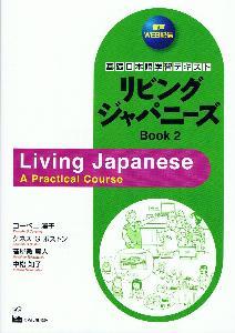 基礎日本語学習テキストリビングジャパニーズBook2の画像