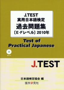 J.TEST実用日本語検定過去問題集[E-Fレベル]2010年の画像