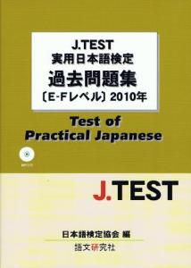 J.TEST実用日本語検定過去問題集[E-Fレベル]2010年画像