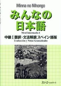 みんなの日本語 中級I 翻訳・文法解説 スペイン語版画像