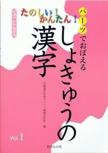 パーツでおぼえる しょきゅうの漢字Vol.1の画像