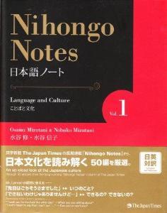 日本語ノート Vol.1の画像