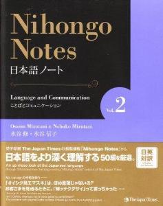 日本語ノート Vol.2の画像