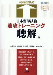 日本留学試験 速攻トレーニング 聴解編の画像
