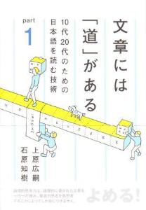 文章には「道」がある Part110代20代のための日本語を読む技術の画像