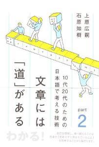 文章には道がある Part210代20代のための日本語で考える技術の画像