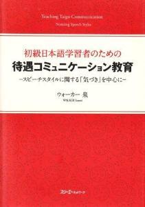 初級日本語学習者のための待遇コミュニケーション教育 ‐スピーチスタイルに関する「気づき」を中心に‐の画像