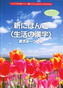 新にほんご〈生活の漢字〉漢字み〜つけたの画像