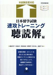 日本留学試験 速攻トレーニング 聴読解編の画像