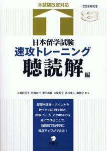 日本留学試験 速攻トレーニング 聴読解編画像