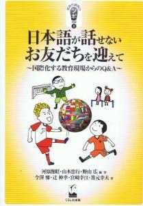 日本語が話せないお友だちを迎えて‐国際化する教育現場からのQ&Aの画像